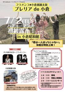 フラメンコ・祇園太鼓 2