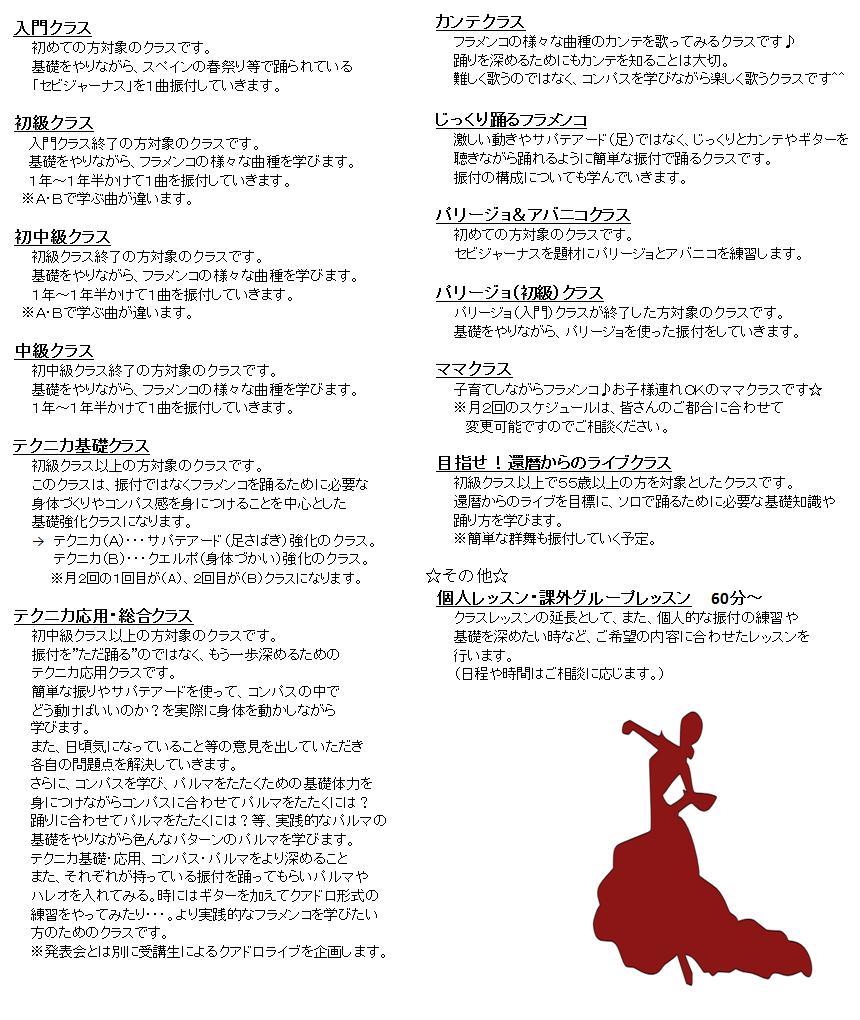 2018.7~setsumei3