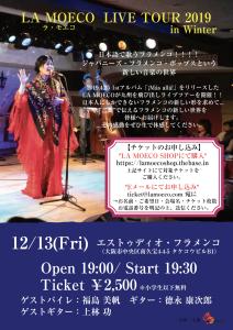 Osaka2019.12